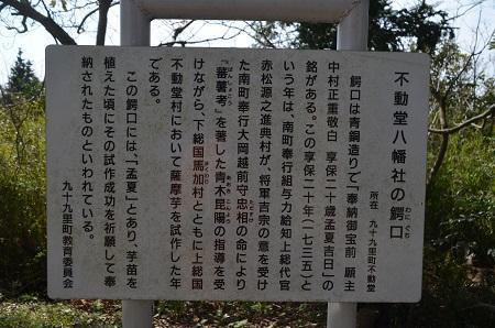 20200301不動堂八幡神社06