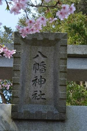 20200301不動堂八幡神社04