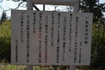 20200301不動堂八幡神社07