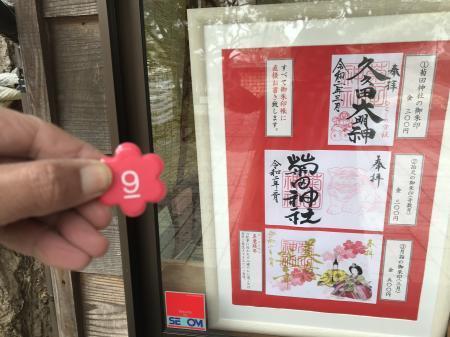 20200302菊田神社12