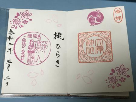 20200302大原神社14