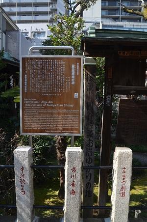 20200221於岩稲荷田宮神社04