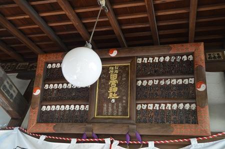 20200221於岩稲荷田宮神社09