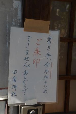 20200221於岩稲荷田宮神社16