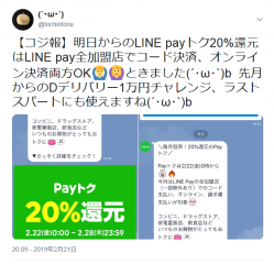 191226linepay2.png