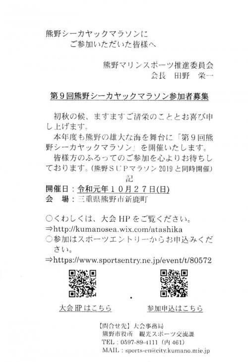 熊野はがき_20190905_0003