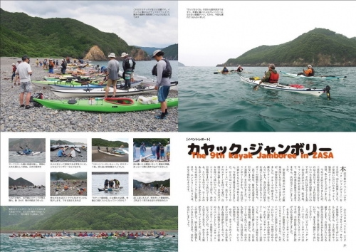 kayak_vol65-4.jpg