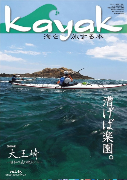 kayak_vol65.jpg
