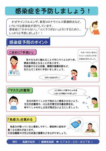 感染症予防チラシ