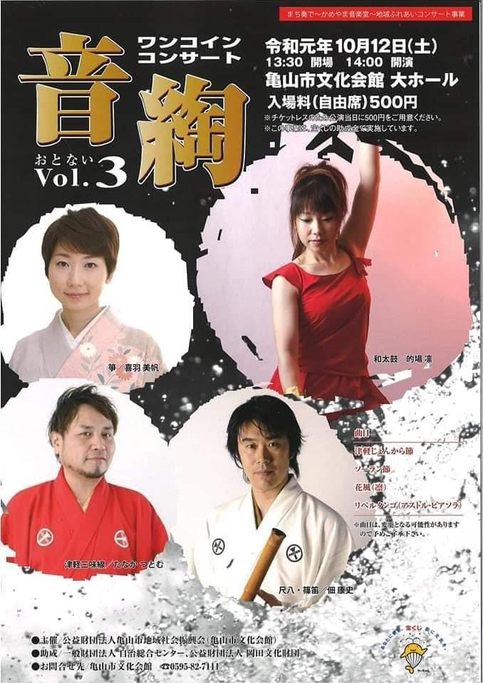 音綯vol3亀山市チラシサイズ小 20191012