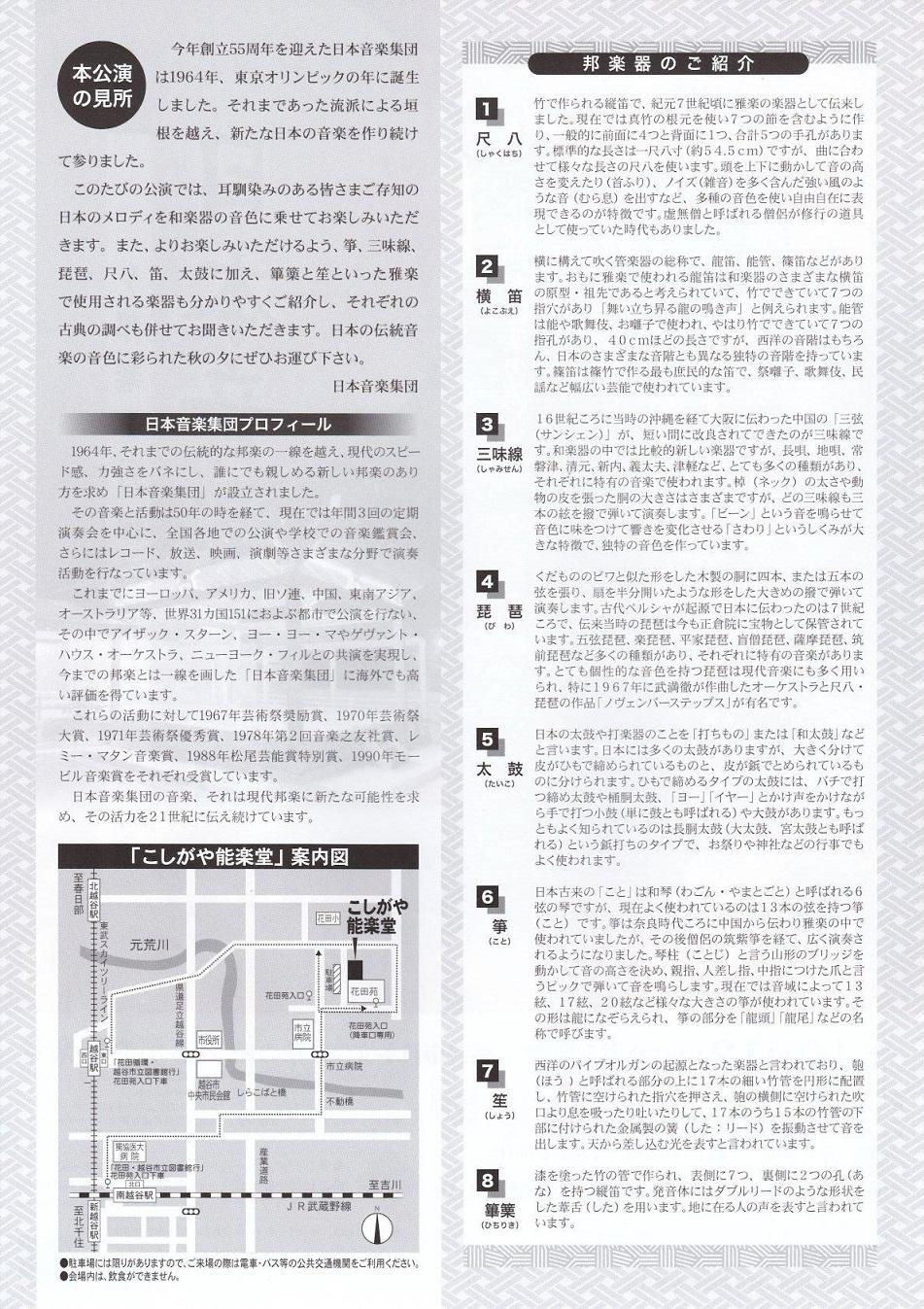 集団こしがや能楽堂裏20191013 - コピー