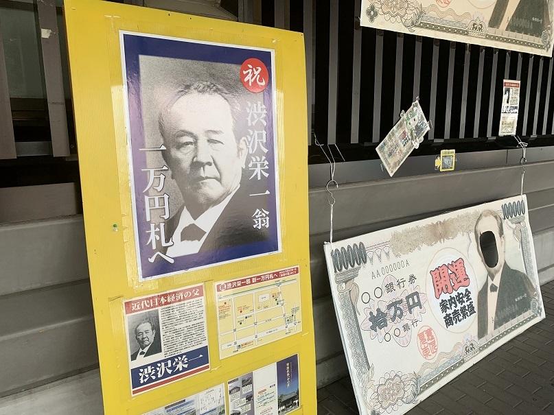 渋沢栄一(一万円札