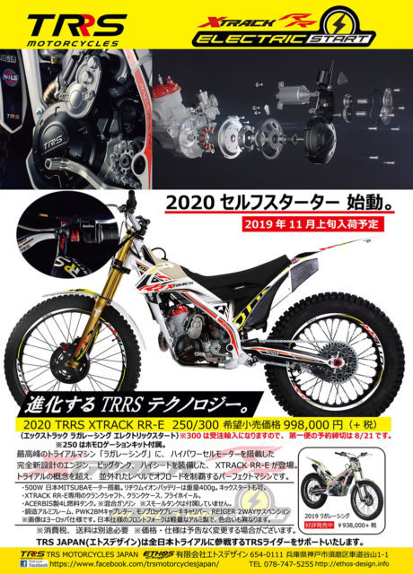 2020-TRS-XTRACK-RR-E-460x640.jpg