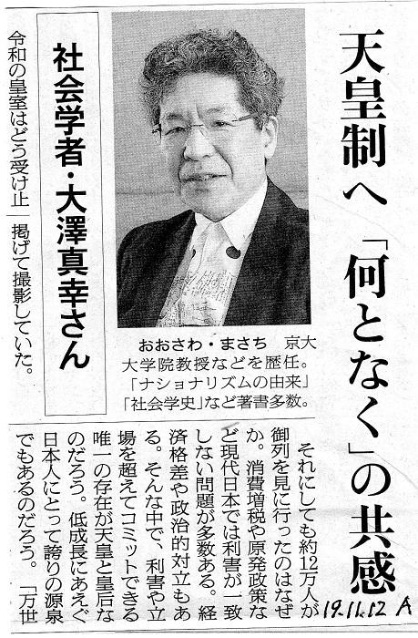 19.11.12 大澤神幸さん