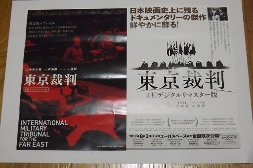 東京裁判ドキュメンタリー映画ポスター