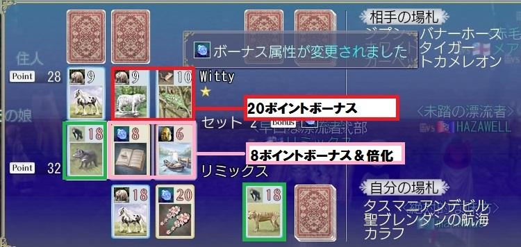 ウィティさん2B