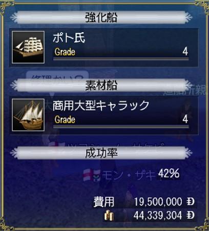 G4×G4一回目