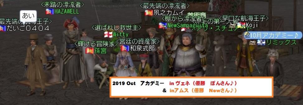 2019 10月アカデミー