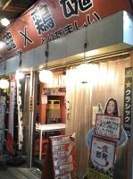 2019_11_22_「鶏魂鳥福」3号店