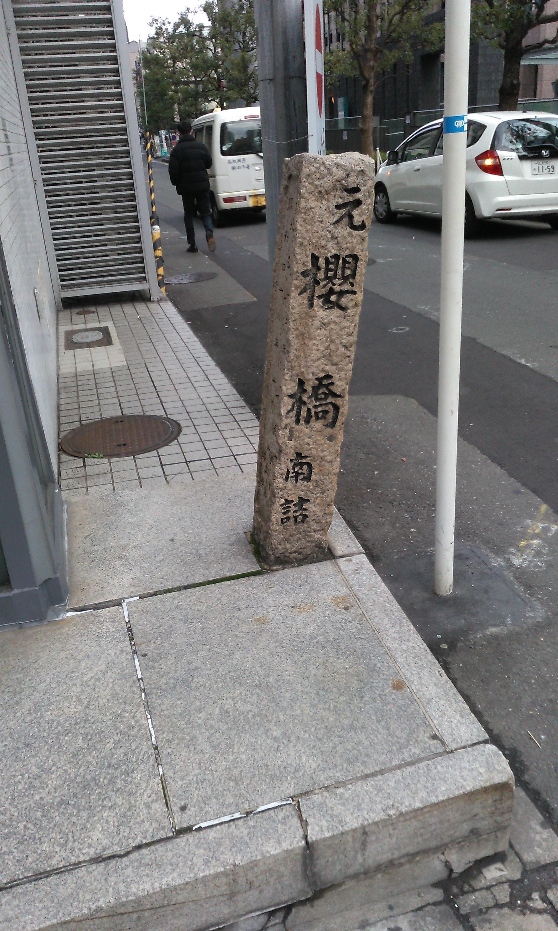 2020_01_24_元櫻橋南詰