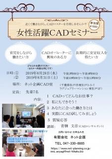 Microsoft PowerPoint - 女性活躍CADセミナー