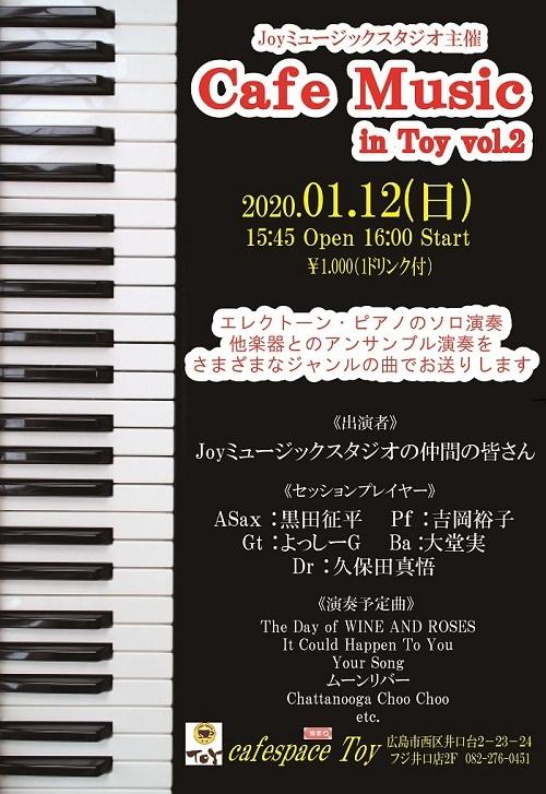 200112Joyミュージックスタジオ