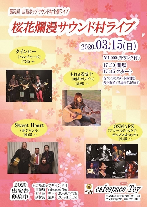 200315第52回サウンド村クインビー、もれぇる博士2、Sweet Heart、OZMARZ
