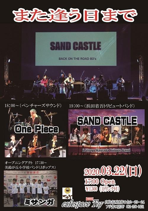 200322SAND CASTLE、One Piece