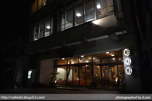 島根県 松江市 美保関 福間館 夕食 和食 かに料理 海鮮 刺身 美味い 宿泊予約 24
