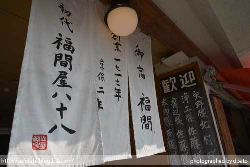 島根県 松江市 美保関 福間館 朝食 美味い 宿泊予約 12