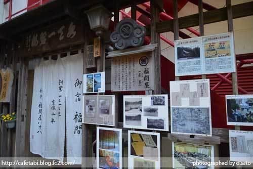 島根県 松江市 美保関 福間館 朝食 美味い 宿泊予約 18