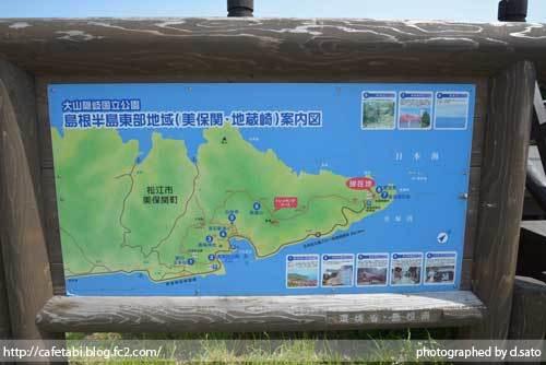 島根県 松江市 美保関灯台 カフェ 絶景 ロケーション 観光スポット 01