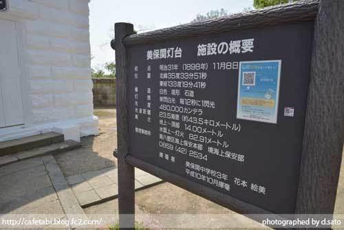 島根県 松江市 美保関灯台 カフェ 絶景 ロケーション 観光スポット 14