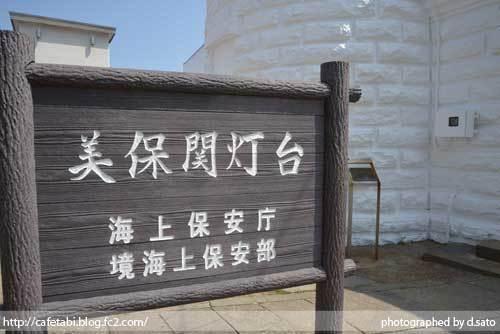 島根県 松江市 美保関灯台 カフェ 絶景 ロケーション 観光スポット 15