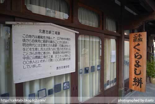 鳥取県 倉吉市 魚町 倉吉白壁土蔵群 城下町 レトロな町並みを街歩き 30