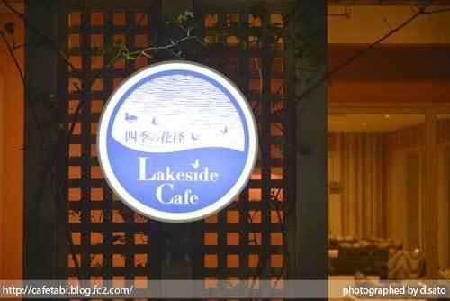 千葉県 八街市 小谷流の里 ドギーズアイランド レストラン 夕食 朝食 リゾートホテル 宿泊 予約 犬 ペットOK 写真 17