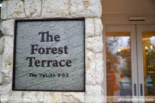 千葉県 八街市 小谷流の里 ドギーズアイランド レストラン 夕食 朝食 リゾートホテル 宿泊 予約 犬 ペットOK 写真 25