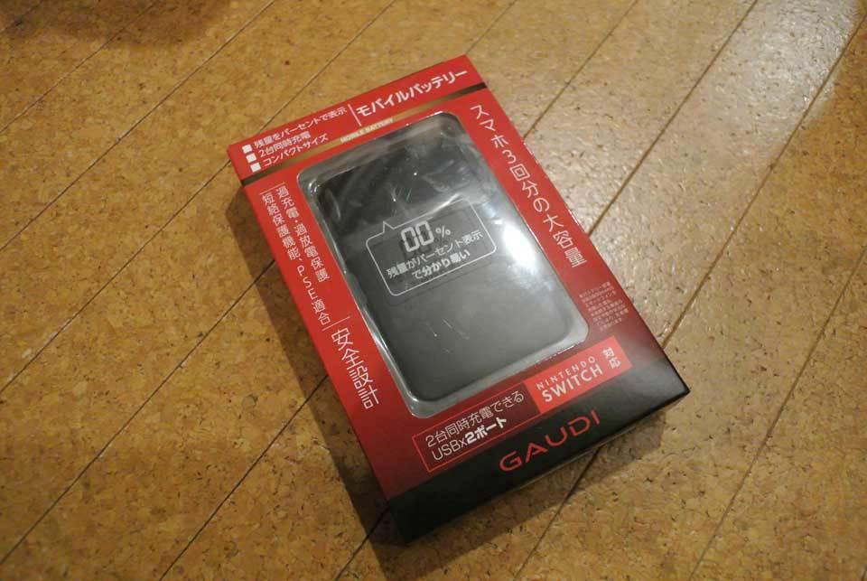 モバイルバッテリー01 停電