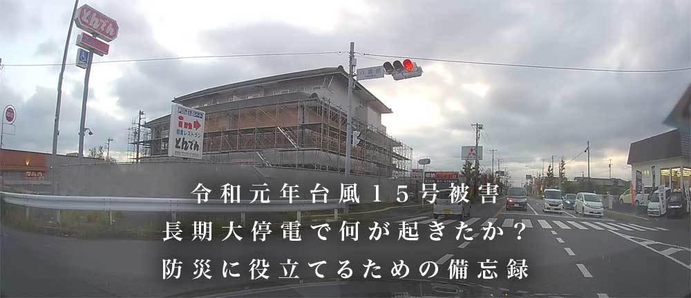台風15号被害と防災