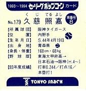 1993pop179b