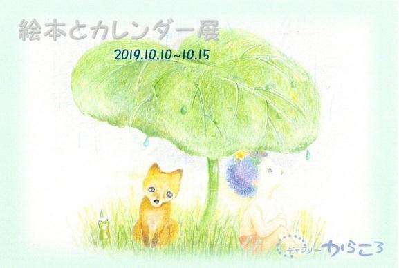2019絵本展DM用
