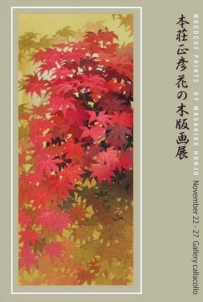 本荘正彦 花の木版画展2019 DM 絵面