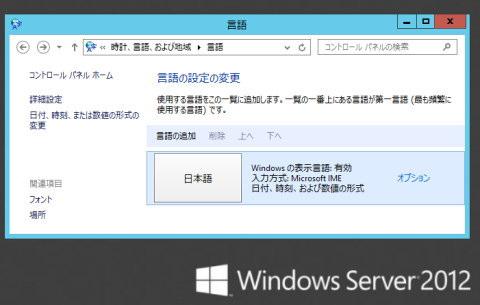 Windows 2012 server 日本語