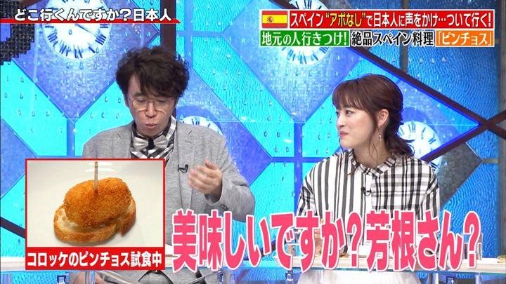 2019年07月01日新井恵理那の画像24枚目