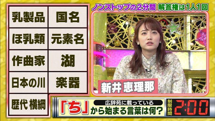 2019年07月03日新井恵理那の画像33枚目