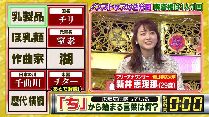 2019年07月03日新井恵理那の画像34枚目