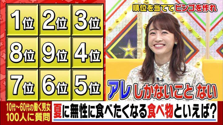 2019年07月03日新井恵理那の画像35枚目