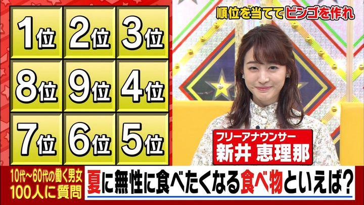 2019年07月03日新井恵理那の画像36枚目