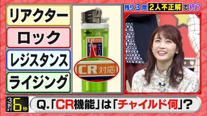 2019年07月03日新井恵理那の画像52枚目
