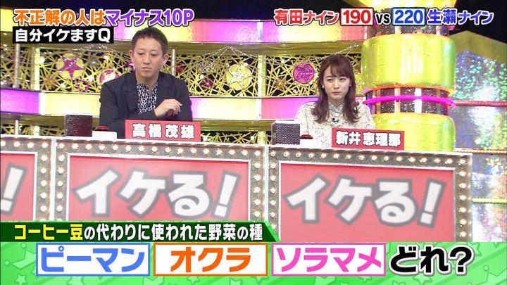 2019年07月03日新井恵理那の画像55枚目